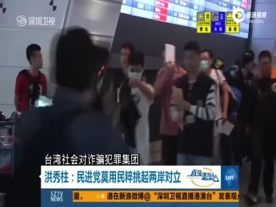 台湾记者大陆探访看守所 诈骗犯讯问画面曝光