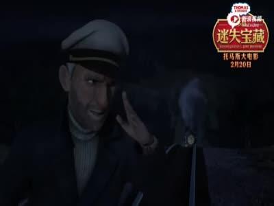 托马斯大电影中文版预告|托马斯和朋友们多多岛之迷失