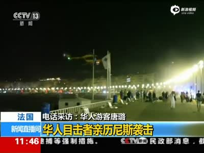 华人目击者亲历尼斯袭击:所有人都拼命跑