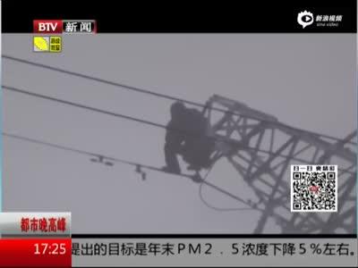 实拍妻子不愿生二胎 丈夫爬上40米高压线寻死