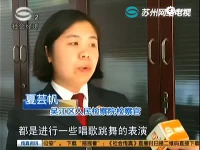 26岁女网络主播策划淫秽表演 表演女子穿着暴露