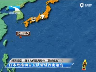 日本跟风炒作朝鲜威胁 增强反导防御系统