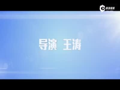 视频-《约吗托雷斯》预告片上线 前央视名嘴执导