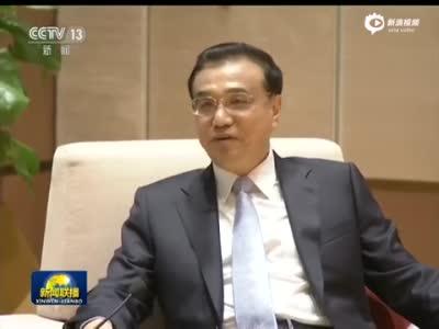 """李克强会见萧万长一行:""""台独""""没有前途"""