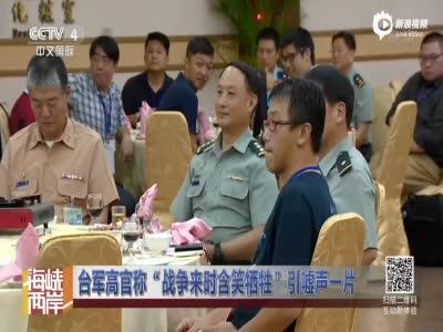 """台军高官称""""战争来时含笑为国牺牲"""" 网友痛批"""