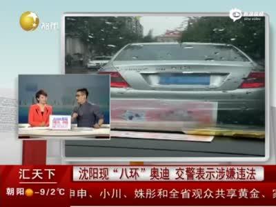 """""""八环""""奥迪微博蹿红 交警表示涉嫌违法"""