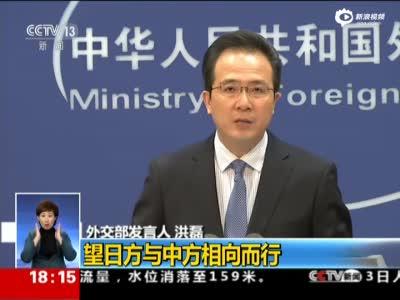 外交部谈日外相访华:望日方与中方相向而行