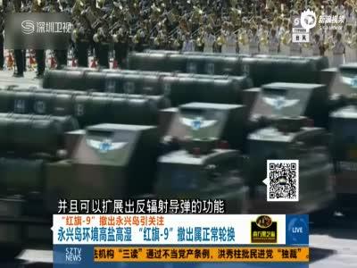 外媒:红旗9导弹从永兴岛撤下 或等营房建成再回