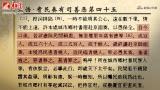 朱元璋与明初政治(四)