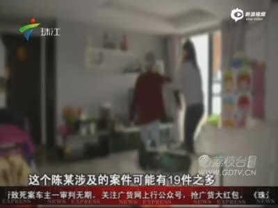 广东再现毒保姆 挑重病或高寿老人被称