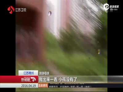3岁男童从15楼坠落脸先着地 奇迹生还