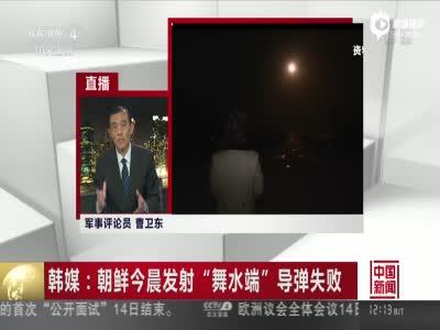 朝鲜发射导弹疑失败 或为首次试射舞水端导弹
