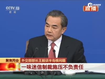王毅谈半岛局势:不会坐视中国安全利益受损