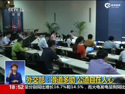 近60个国家支持中国南海主张 中方:得道多助