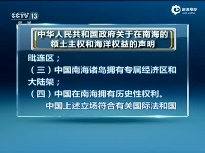 中国政府就南海主权和海洋权益发表声明