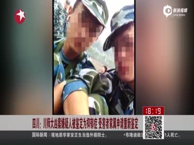 川师大血案嫌疑人被鉴定患抑郁症 承担部分刑责