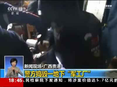 广西警方捣毁地下军工厂 嫌犯持2米长大刀对抗