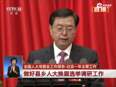 张德江:今年将有9亿多选民参加选举