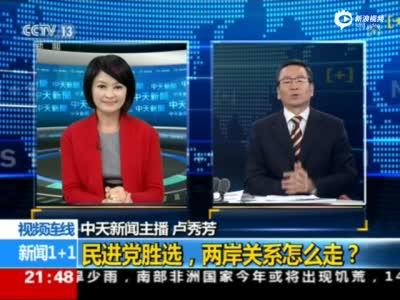 白岩松:台独不会举青天白日旗 大陆网民误解