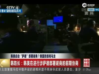 美韩称萨德部署议程未启动 何时磋商无时间表