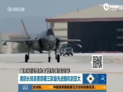 """美防长称中国构筑""""孤立长城"""" 扬言派先进舰机"""