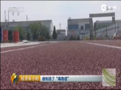 北京教育官员回应毒跑道学生流鼻血:小孩火气大