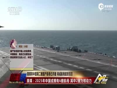 美媒:中国第二艘国产航母开建 地点在上海