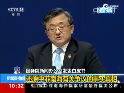 外交部官员:谈判解决南海问题是唯一出路