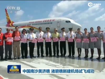 现场:两架客机在美济礁和渚碧礁机场平稳着陆