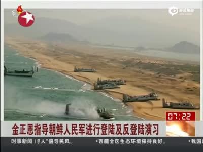 金正恩指导朝鲜人民军演习 戴眼镜面露笑容