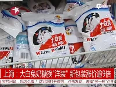 大白兔奶糖换法式包装身价涨9倍 一斤265元
