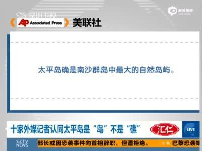 马英九邀外媒登太平岛采访 记者饮岛上淡水吃鸡