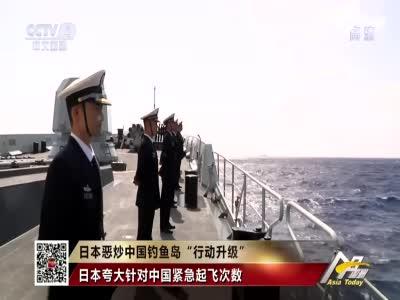 日本自卫队中将:中国或在不知不觉间夺回钓鱼岛