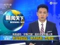 外交部回应IS杀中国人质