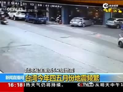 台湾新北海域发生6.2级地震 市民家中吊灯晃动