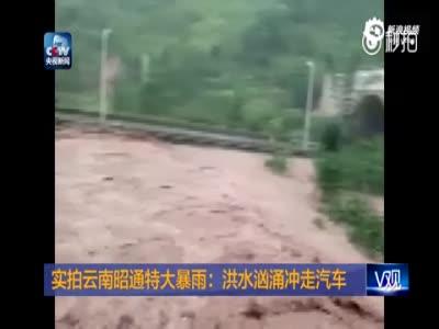 实拍云南昭通特大暴雨:洪水汹涌冲走汽车