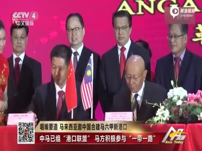 马来西亚邀中国合建马六甲港口 称8成船只去中国