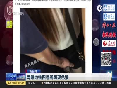 上海地铁又现色狼 被摸女生经提醒仍沉默