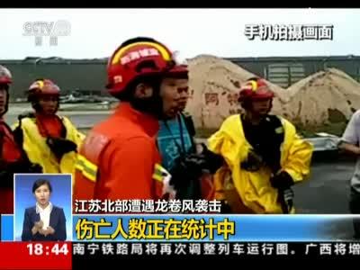 江苏北部遭龙卷风袭击 厂房夷为平地有人员伤亡