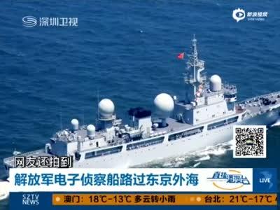 日方:解放军电子侦察船路过东京外海