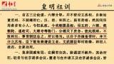 朱元璋与明初政治(二)