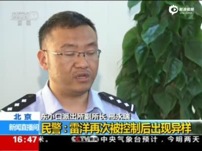 央视专访雷洋案民警:手机录像将在适当时机公布