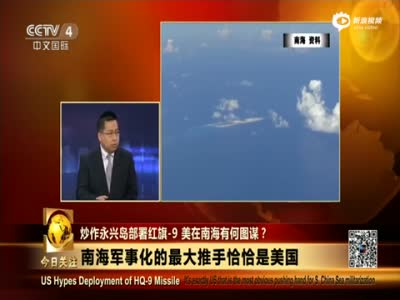 日媒炒中国西沙建直升机基地 可抵南海任何地点