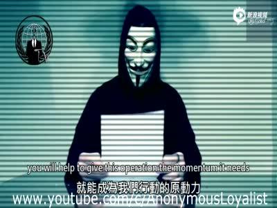 黑客组织匿名者向美总统候选人特朗普全面开战