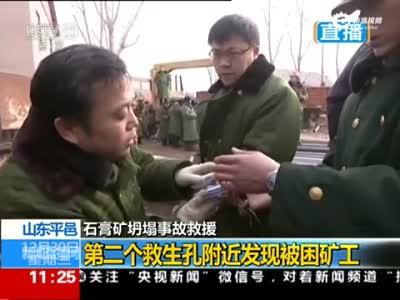 平邑矿难5天后发现8名幸存者 矿工井下招手