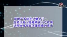 """5月4日,国土资源部执法检查局局长李建勤在北京公开表示,14个部委正在制定小产权房清理整治方案。初步对小产权房提出四点处理意见:    一是对违法建设立即叫停,责令开发商停止对外销售,并采取停电停水措施;    二是对尚未销售的和2007年12月30日以后新建、续建的房屋予以拆除,并拆除所有圈建的围墙;对2007年12月30日以前销售的已建成房屋,待全国小产权方处理政策出台后一并处理;    三是对已划分地块对外出租土地待建的,责令退还土地;    四是分清责任,依法依规追究开发商、村干部等有关人员的责任。    所谓""""小产权房""""是指在农民集体土地上建设的房屋,未缴纳土地出让金等费用,其产权证不是由国家房管部门颁发,而是由乡政府或村政府颁发,所以叫做""""乡产权房"""",又叫""""小产权房""""。    这样一条关于清理整治小产权房的新闻,在短短24小时内已经引发了2611条评论。政府此番对长期存在,且一直处于模糊状态的小产权房的表态,引发了网友的热烈讨论:    网友评论:    1买小产权房的人是无奈的,也是无辜的。政府要追究开发商和当地乡镇一级政府官员的责任。然后出台政策为小产权房正名。    2严厉打击小产权 实际上是在维护大产权 维护国家的利益 保证房地产这块税收的大蛋糕!    3小产权与有产权同是兄弟,本是同根生,相煎何太急,只因高房价,无法有产权。    4我前年在我们镇上买的房,但没有房产证。卖房者说整个镇都没有房产证,后来问了好几家,果然个个都没有房产证。那请问国家农民在镇上买的房没有房产证算不算小产权房,算不 算违法。如果算,那不是整个镇里的人都要被整治,那可有上万户家庭啊!    通过网友的评论我们不难发现,小产权房已经成为一种广泛的社会现象,牵动了很多老百姓的切实利益。    据业内人士统计,目前全国小产权房面积可能高达60亿平方米。一种是在集体建设用地上建成的,即""""宅基地""""上建成的房子;另一种是在集体企业用地或者占用耕地违法建设的。仅在北京地区,07年统计数据在售楼盘中,小产权楼盘约占18%。在当前的政策背景之下,这部分处于灰色地带的小产权,无疑是个巨大的挑战。    潘石屹在今年博鳌亚洲论坛上接受新浪财经专访时表示小产权房是中国房地产道路上的一枚定时炸弹。    小产权房为何会有这样巨大的存量,为何这么多人明知有风险,还会购买小产权房。背后的根源还跟高房价密不可分。    根据国研中心课题组的调查,在目前""""合法的""""(城市建设用地产权)房地产开发过程中,土地增值部分的收益分配,只有 20%到 30%留在乡以下,其中,农民的补偿款仅占 5%到 10%;另外,地方政府拿走土地增值的 20%到 30%;开发商则拿走土地增值收益的大头,占 40%到 50%。    通过这张图表我们不难发现,最终土地受益的大部分都被地方政府和开发商拿走。而小产权房。由村集体牵头开发,也省去了开发商;而建筑商就是当地农民。因而其建造开发成本,相比真正的商品房成本能低过 1/3。而最终的房屋价格,少了地方政府和开放商这两道利益环节,会比商品房低出很多,而农民集体通过出售小产权房获得的收益远远高于政府征收土地的补偿金额。    农民作为卖方有更多的受益,买房人也能享受更低的价格,双方都有需求,决定了小产权房越来越多。    小产权房就好比房地产市场的私生子,虽然不合法,但是已经诞生,并且越长越大。如今应当如何去面对这个日益庞大的市场呢?根据我们开头提到国家出台的四点处理意见:对尚未销售和2007年12月30日以后新建、续建的房屋予以拆除。而2007年12月30号之前的要等到小产权房处理政策出台后一并处理。    虽然最终的""""小产权房处理政策""""尚未出台,但不难想象,政策的执行一定会面临巨大的难度。强行拆除之外,处理已经存在的小产权还有什么更具变通性和可操作性的办法,我们也来听听业内人士的建议。    李文杰建议将之前的补出让金,使其转为保障性住房。07年12月30号之后建造的,一事一议保障居住性需求的普通消费者,处罚违法地方官员。    追溯政策我们发现:2008年举行的十七届三中全会上,就已经提出了""""农村集体建设用地可有条件进入市场""""的观点。在小产权如何界定的同时,如何通过土地流转使得农民参与土地收益的分享已经进入了决策层的视野。于是,有学者提出了更为激进的观点。    小产权房之所以难解决,不仅是因为关系到千万户百姓的切身利益,更是因为涉及到很多根本性的制度,如何拿捏确实需要巨大的智慧。目前国土部等十四部委正在研究制定小产权房清理整治政策方案。我们也静待政策出台。但是如果我们再来看一眼土地利益分配的饼状图,在规范房地产市场发展的同时,如何更多的让利于民,是个值得思考的问题。"""