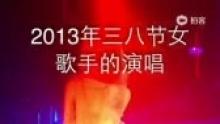 三八节 女歌手的演出(来自拍客手机客户端 下载地址:http://video.sina.com.cn/app/sinapaike.html)