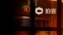 VID_20130220_193721(来自拍客手机客户端 下载地址:http://video.sina.com.cn/app/sinapaike.html)