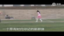 N年前,再看不过一瞬间。(来自拍客手机客户端 下载地址:http://video.sina.com.cn/app/sinapaike.html)