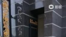 20130414_103632(来自拍客手机客户端 下载地址:http://video.sina.com.cn/app/sinapaike.html)